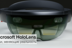 Microsoft HoloLens: когда реальность становится шире